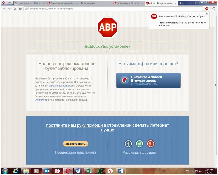 Opera Adblock - как избавиться от рекламы в браузере Опера
