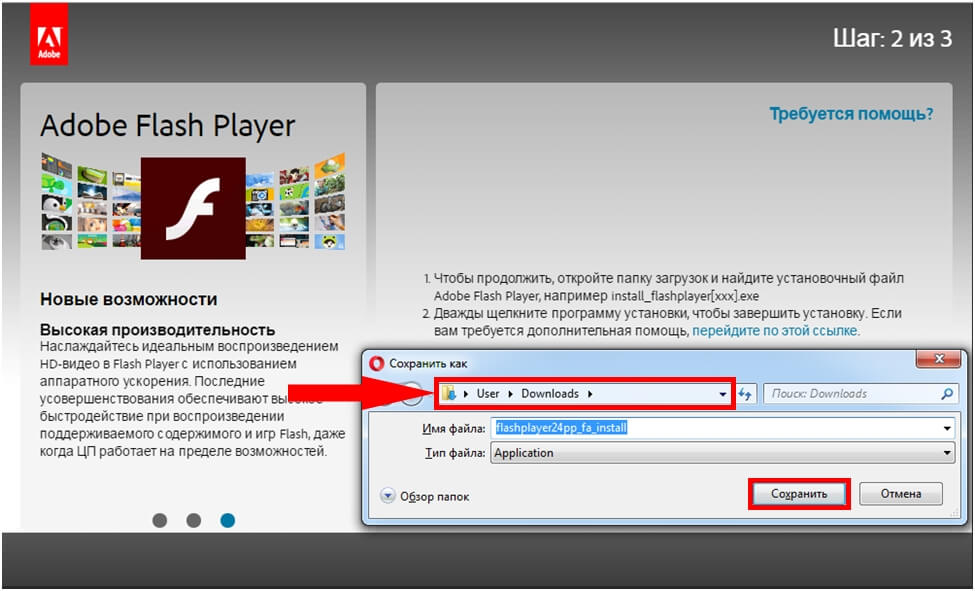 Adobe Flash Player для Opera