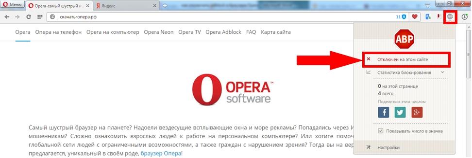 Как отключить Adblock в браузере Opera