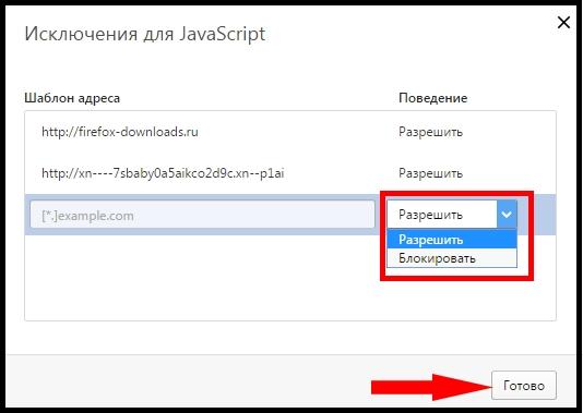 Как в Опере включить JavaScript