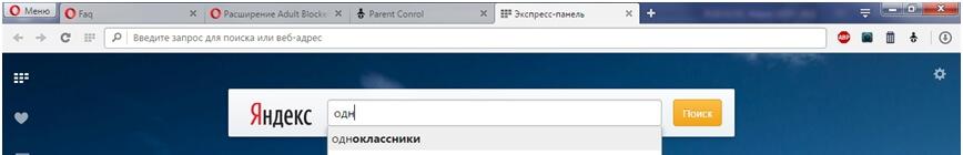 Как заблокировать в Опере сайт