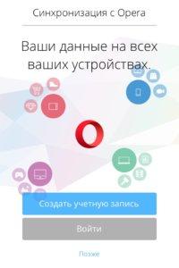 Opera для iPhone
