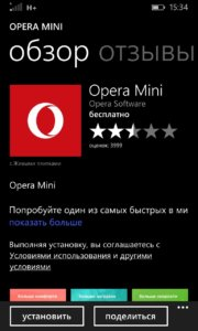 Opera для Windows Phone