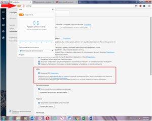 Opera VPN для Windows