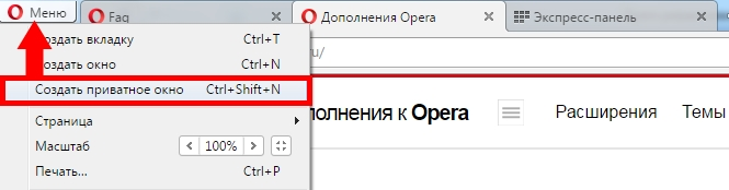 Opera режим инкогнито