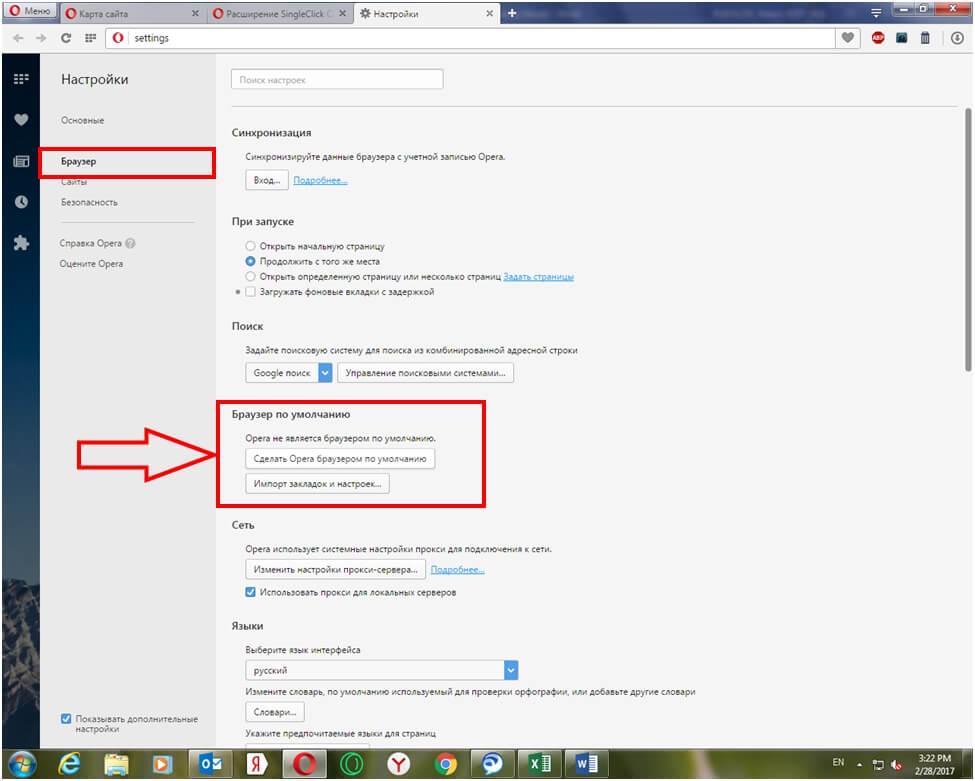 Как сделать оперу браузером своим