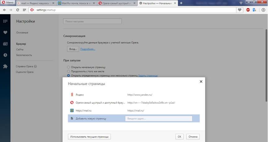 Как сделать в Опере Яндекс стартовой страницей