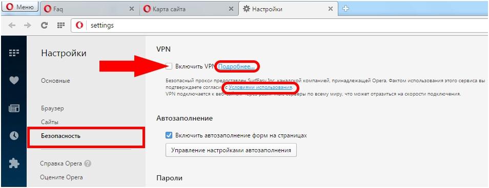 Как включить VPN в Opera