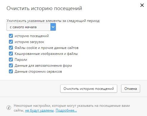 Настройки браузера Опера